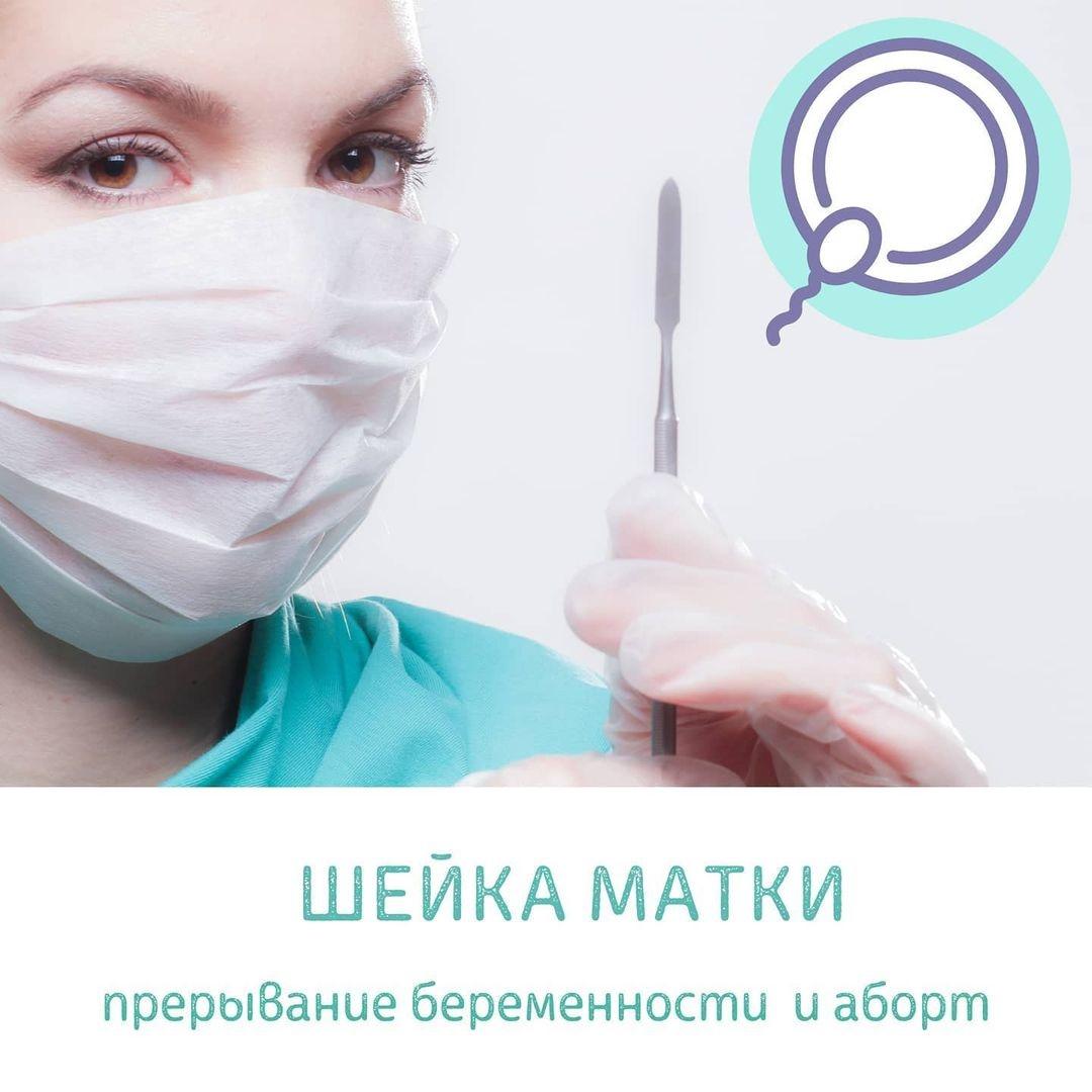 Клиника Гинеколог Плюс.