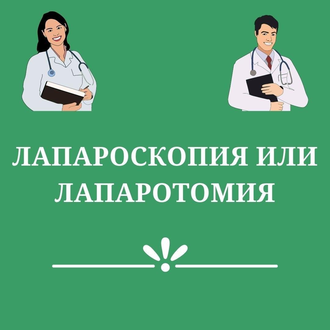 Лапаротомия или лапароскопия