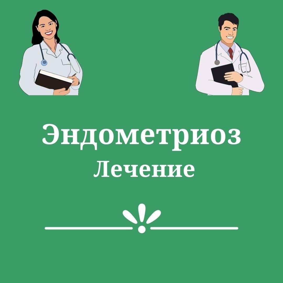Эндометриоз лечение