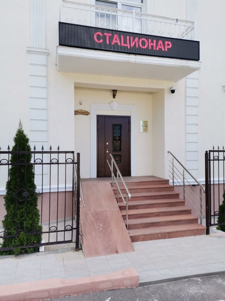 гинеколог в Пятигорске