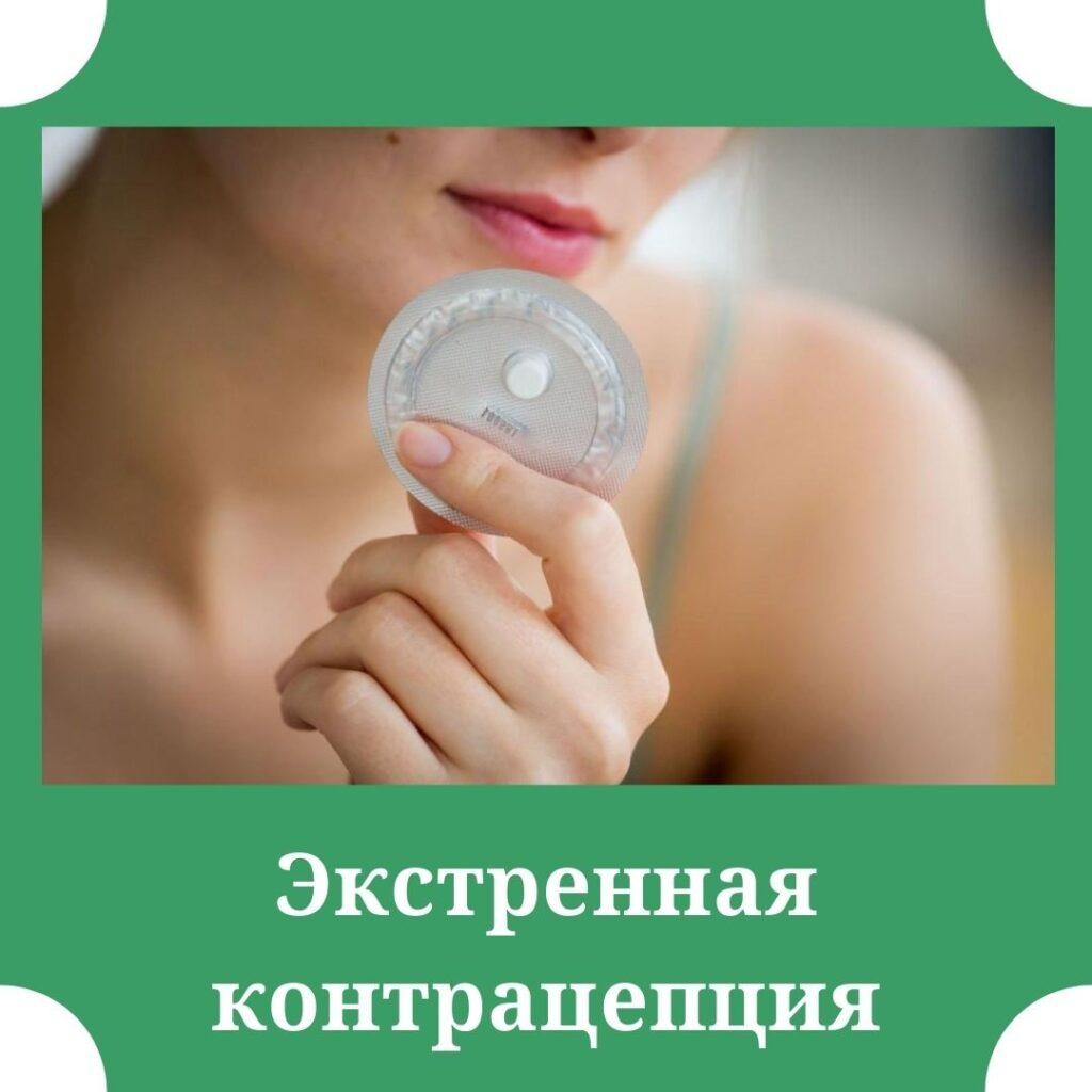 про экстренную контрацепцию