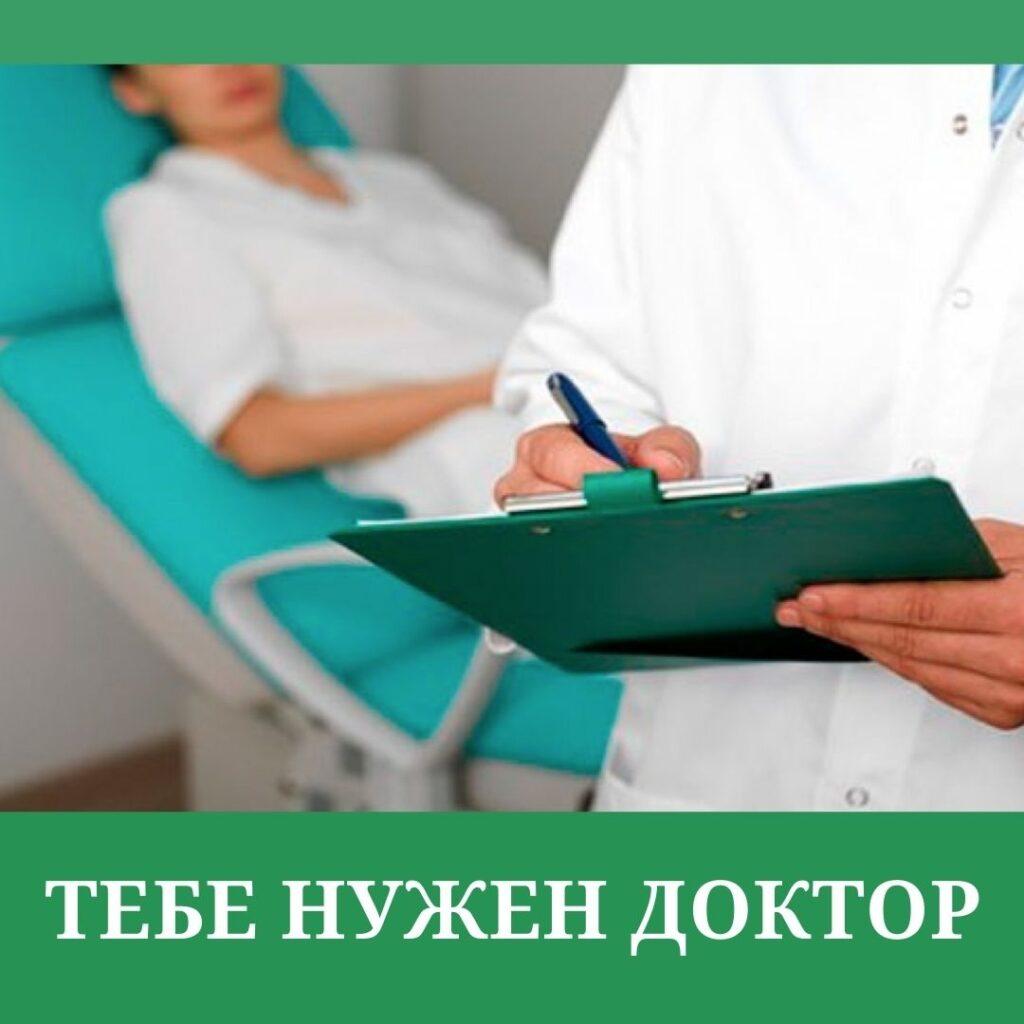 к гинекологу